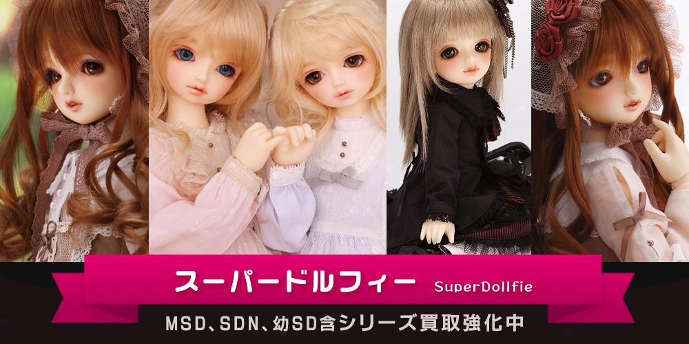 MSD・SDC・幼SD・幼天使を高額買取【ドール】買取、査定